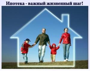 Дом в ипотеку. Покупка собственного жилья.
