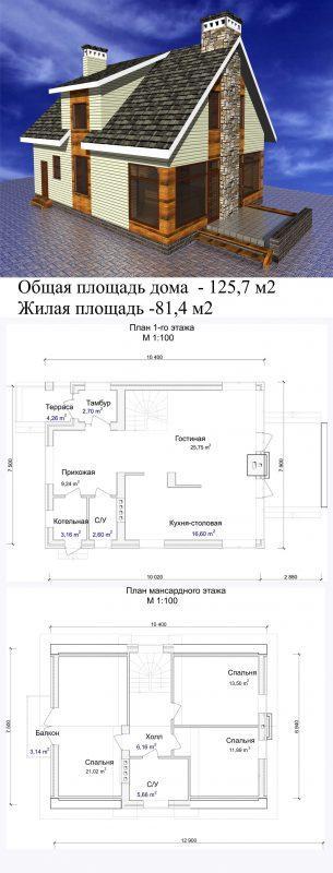 дом 125