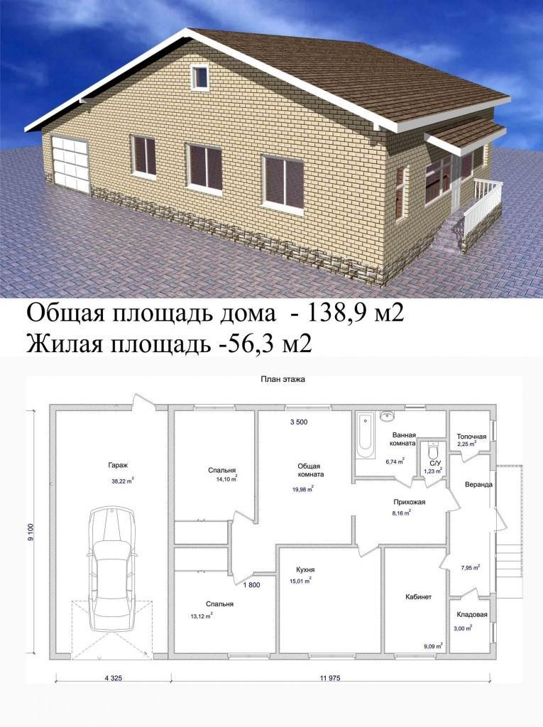 проект дома до 150 м2 с гаражом
